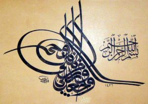 Hat Sanatına çağdaş bir örnek: Kaşem Güzeli'nden (Kuddusi Doğan'dan) alınmıştır.